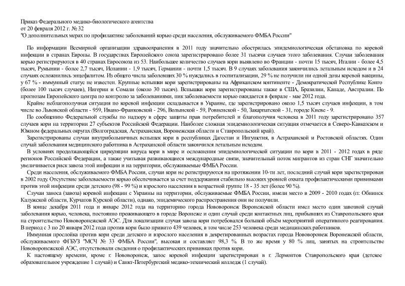 Приказ 32 О дополнительных мерах по профилактике заболеваний корью среди населения, обслуживаемого ФМБА России