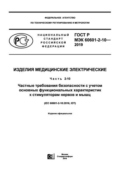 ГОСТ Р МЭК 60601-2-10-2019 Изделия медицинские электрические. Часть 2-10. Частные требования безопасности с учетом основных функциональных характеристик к стимуляторам нервов и мышц