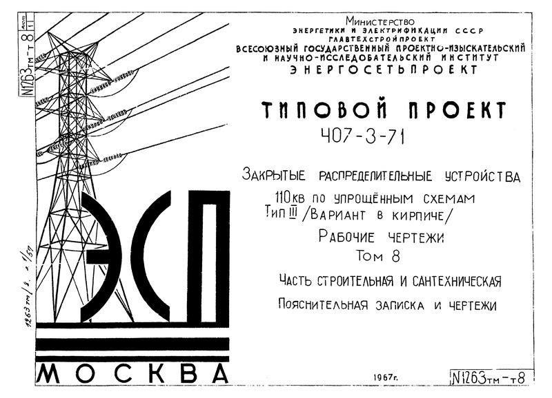 Типовой проект 407-3-71 Том 8. ЗРУ 110 кВ. Тип III. Часть строительная и сантехническая. Пояснительная записка и рабочие чертежи. Вариант в кирпиче