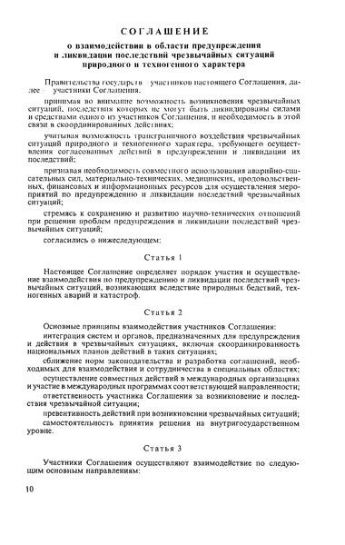 Соглашение  Соглашение о взаимодействии в области предупреждения и ликвидации последствий чрезвычайных ситуаций природного и техногенного характера (Минск, 22 января 1993 г.)