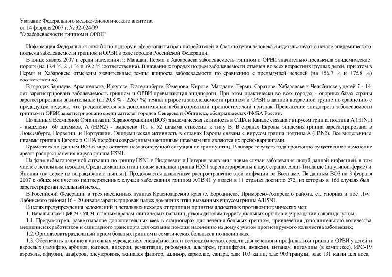 Указание 32-024/99 О заболеваемости гриппом и ОРВИ