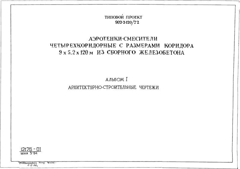 Типовой проект 902-2-120/72 Альбом I. Архитектурно-строительные чертежи