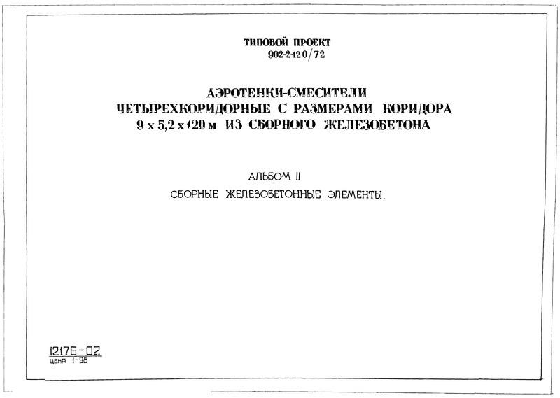Типовой проект 902-2-120/72 Альбом II. Сборные железобетонные элементы
