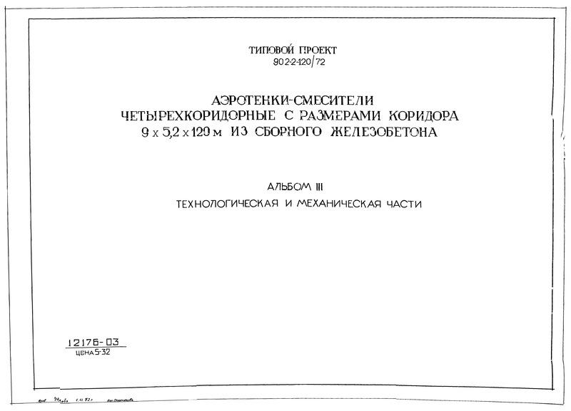 Типовой проект 902-2-120/72 Альбом III. Технологическая и механическая части