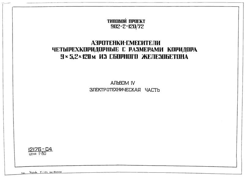 Типовой проект 902-2-120/72 Альбом IV. Электротехническая часть