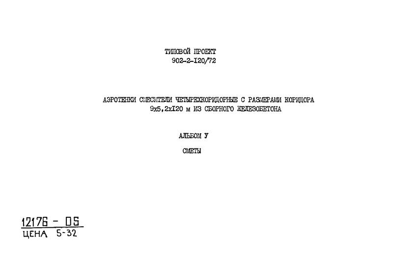 Типовой проект 902-2-120/72 Альбом V. Сметы