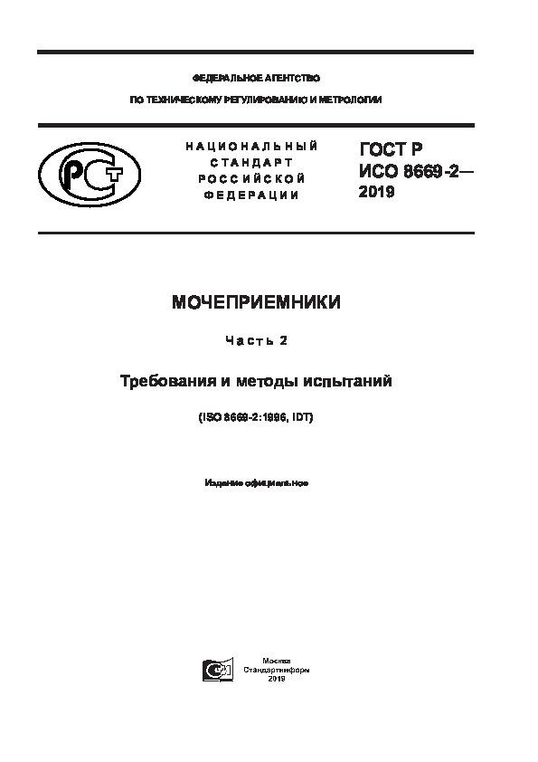 ГОСТ Р ИСО 8669-2-2019 Мочеприемники. Часть 2. Требования и методы испытаний