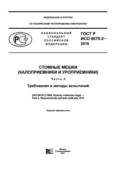 ГОСТ Р ИСО 8670-2-2019 Стомные мешки (калоприемники и уроприемники). Часть 2. Требования и методы испытаний
