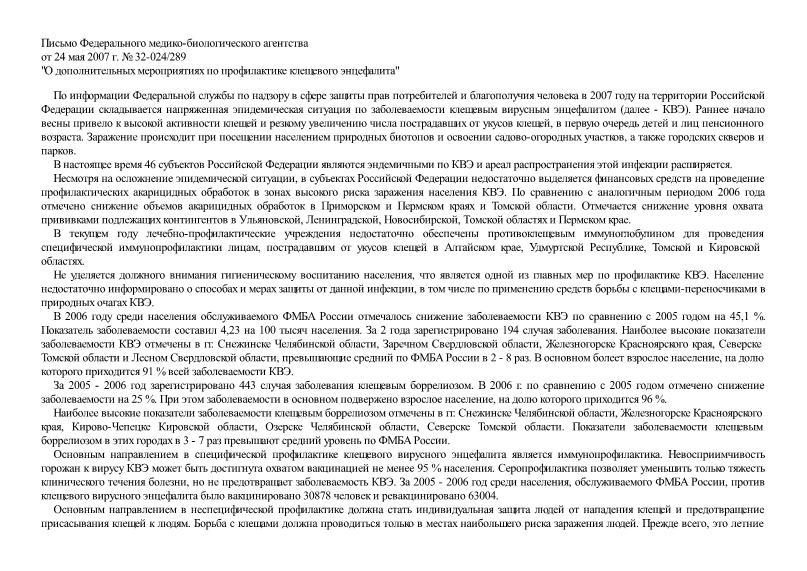 Письмо 32-024/289 О дополнительных мероприятиях по профилактике клещевого энцефалита
