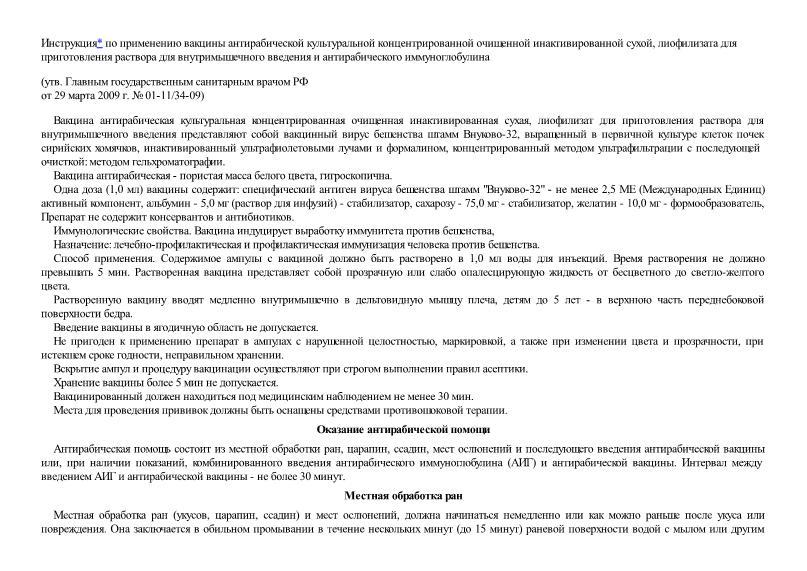 Инструкция 01-11/34-09 Инструкция по применению вакцины антирабической культуральной концентрированной очищенной инактивированной сухой, лиофилизата для приготовления раствора для внутримышечного введения и антирабического иммуноглобулина