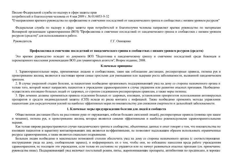 Письмо 01/6053-9-32 О направлении краткого руководства по профилактике и смягчении последствий от пандемического гриппа в сообществах с низким уровнем ресурсов