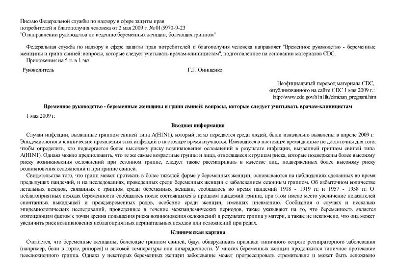 Письмо 01/5970-9-23 О направлении руководства по ведению беременных женщин, болеющих гриппом