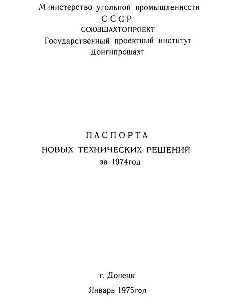 Паспорта новых технических решений за 1974 год. Донецк