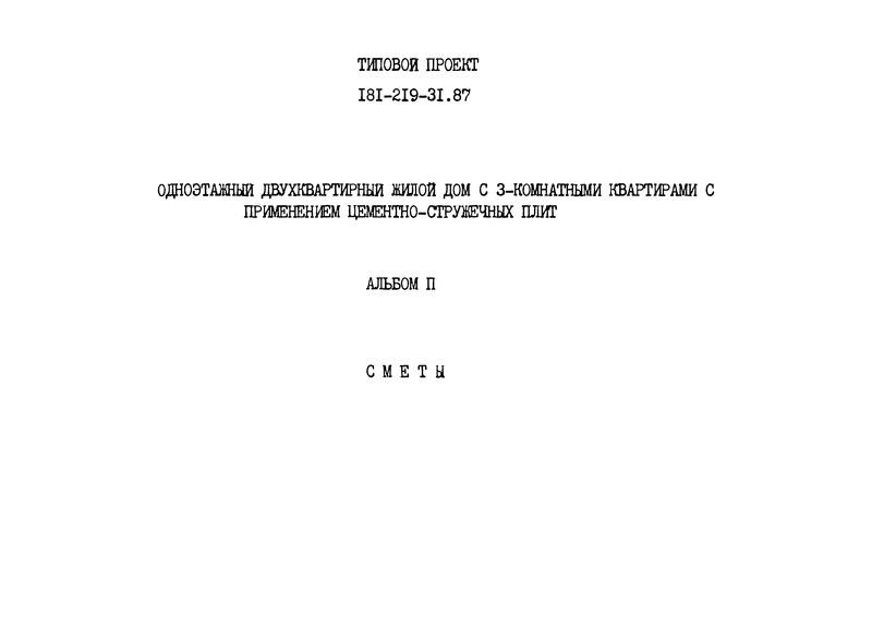 Типовой проект 181-219-21.87 Альбом II. Сметы