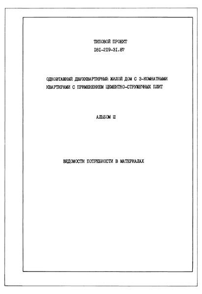 Типовой проект 181-219-21.87 Альбом III. Ведомости потребности в материалах