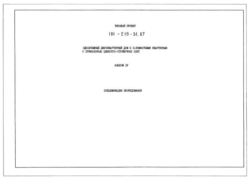 Типовой проект 181-219-21.87 Альбом IV. Спецификация оборудования