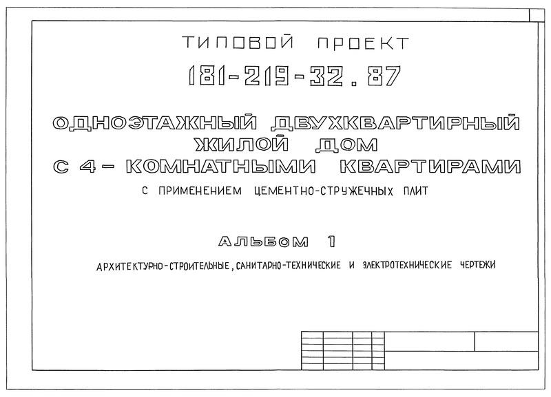 Типовой проект 181-219-32.87 Альбом I. Архитектурно-строительные, санитарно-технические и электротехнические чертежи
