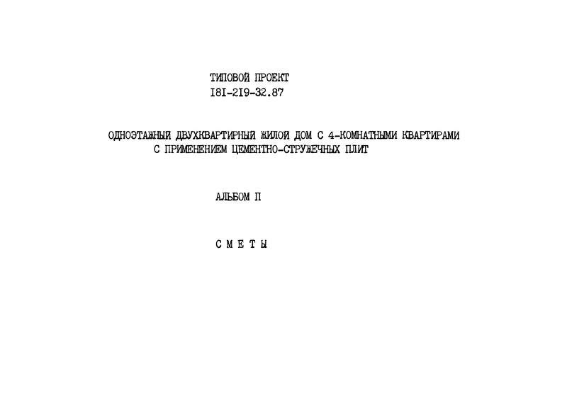 Типовой проект 181-219-32.87 Альбом II. Сметы