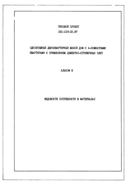 Типовой проект 181-219-32.87 Альбом III. Ведомости потребности в материалах