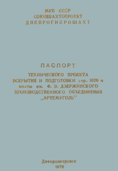 Паспорт технического проекта вскрытия и подготовки горизонта 1026 м шахты им. Ф.Э. Дзержинского производственного объединения