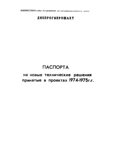 Паспорта на новые технические решения принятые в проектах 1974 - 1975 г.г.