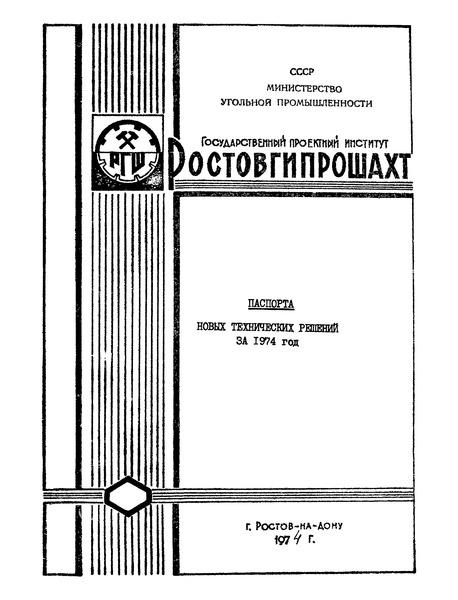 Паспорта новых технических решений за 1974 год. Ростов-на-Дону