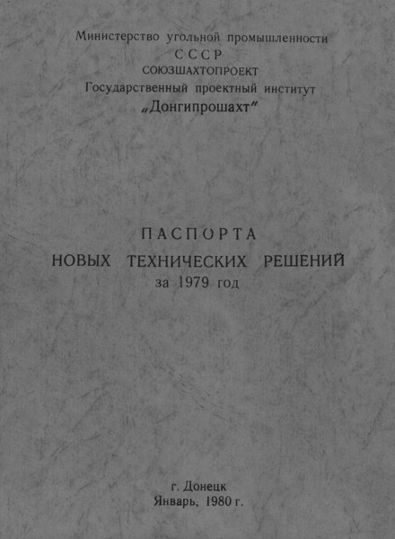 Паспорта новых технических решений за 1979 год