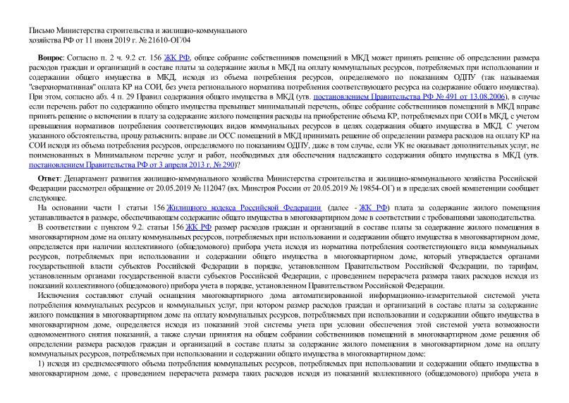 Письмо 21610-ОГ/04 О плате за содержание жилого помещения