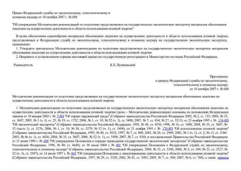 Методические рекомендации по подготовке представляемых на государственную экологическую экспертизу материалов обоснования лицензии на осуществление деятельности в области использования атомной энергии