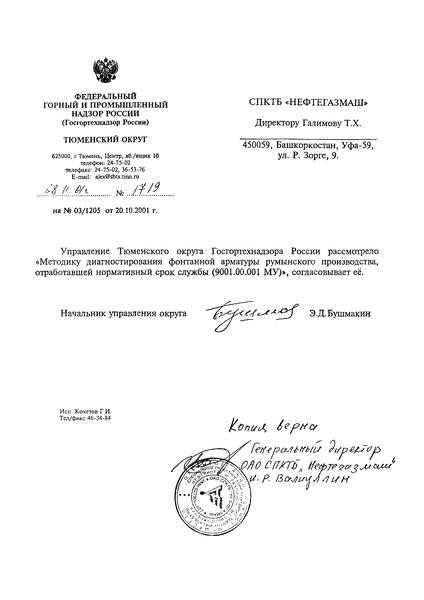 МУ 9001.00.001 Методика диагностирования фонтанной арматуры румынского производства, отработавшей нормативный срок службы