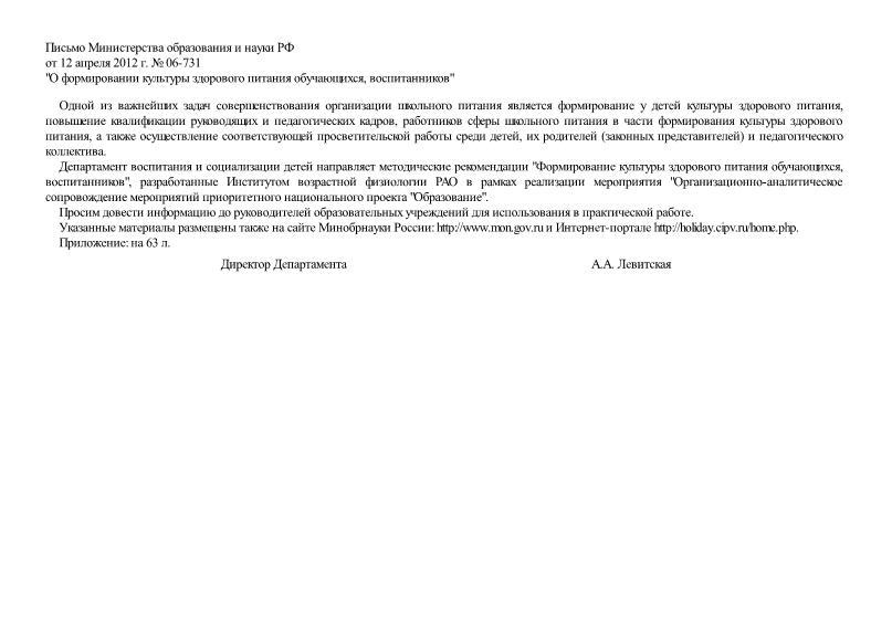 Письмо 06-731 О формировании культуры здорового питания обучающихся, воспитанников