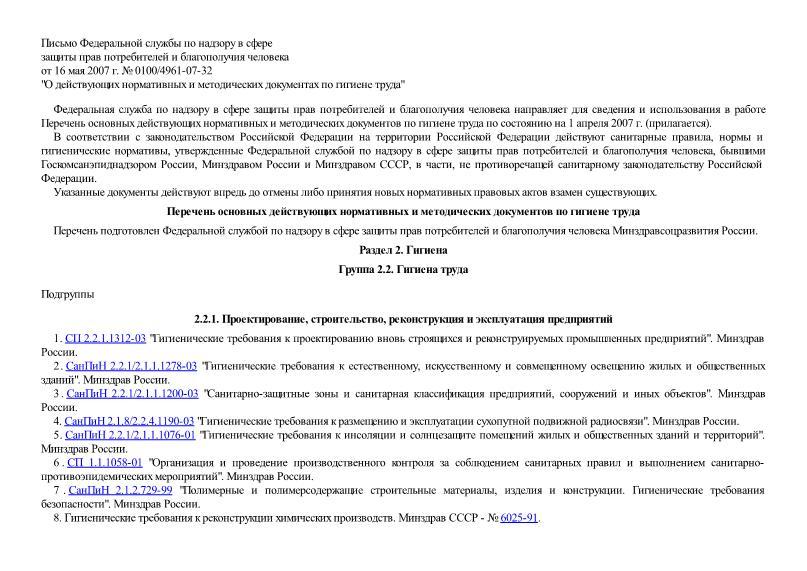 Письмо 0100/4961-07-32 О действующих нормативных и методических документах по гигиене труда