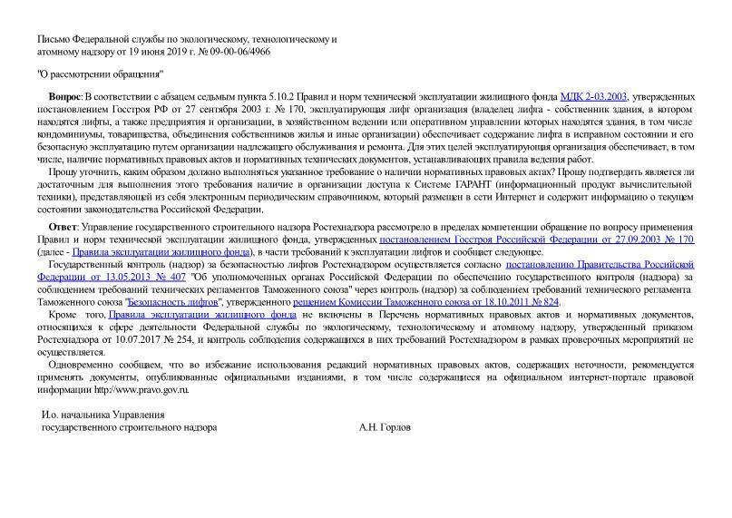Письмо 09-00-06/4966 О рассмотрении обращения