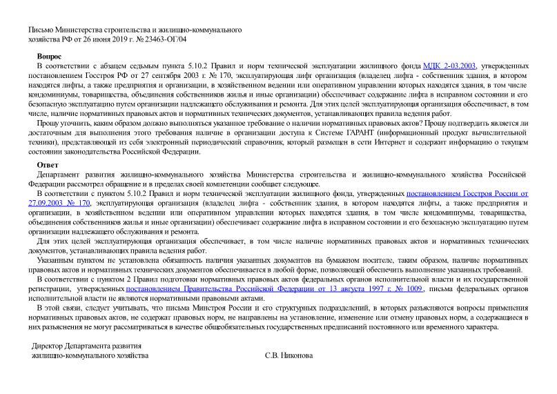 Письмо 23463-ОГ/04 Об обеспечении эксплуатирующей организацией наличия нормативных правовых актов и нормативных технических документов, устанавливающих правила ведения работ по содержанию лифта в исправном состоянии и его безопасной эксплуатации, в любой форме