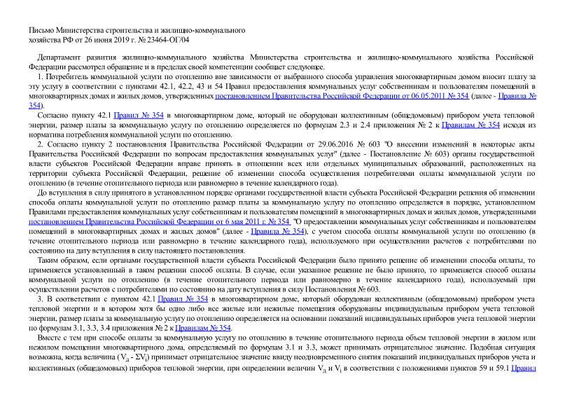 Письмо 23464-ОГ/04 Об определении размера платы за коммунальную услугу по отоплению