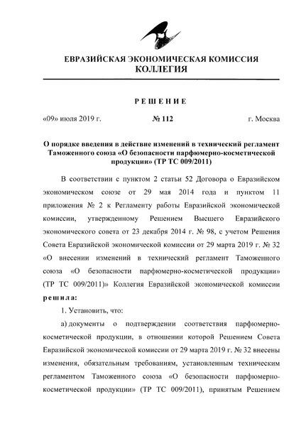 Решение 112 О порядке введения в действие изменений в технический регламент Таможенного союза