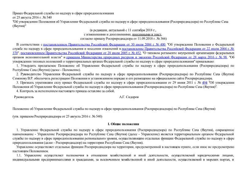 Положение об Управлении Федеральной службы по надзору в сфере природопользования (Росприроднадзора) по Республике Саха (Якутия)