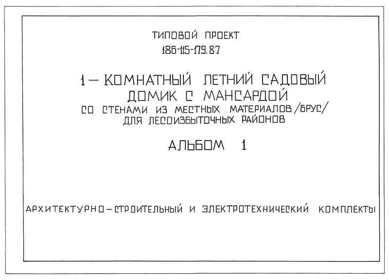 Типовой проект 186-115-179.87 Альбом I. Архитектурно-строительный и электро-технический комплекты