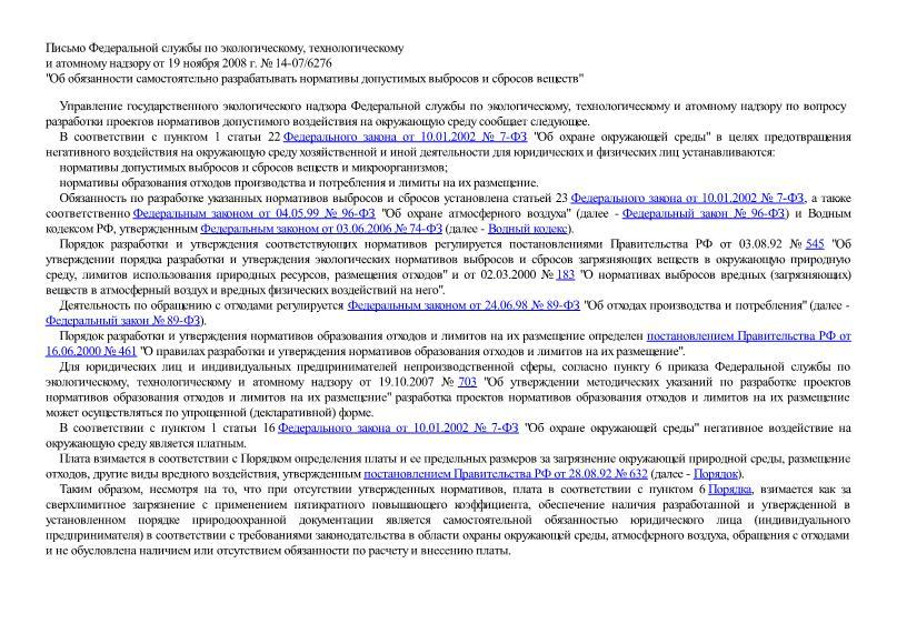 Письмо 14-07/6276 Об обязанности самостоятельно разрабатывать нормативы допустимых выбросов и сбросов веществ