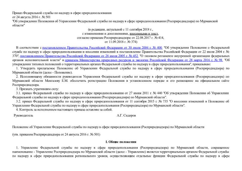Положение об Управлении Федеральной службы по надзору в сфере природопользования (Росприроднадзора) по Мурманской области