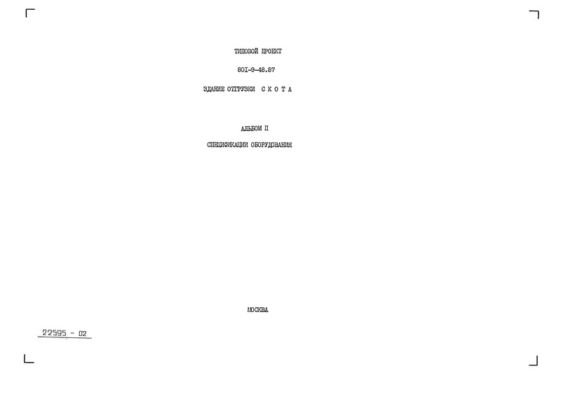 Типовой проект 801-9-48.87 Альбом II. Спецификации оборудования