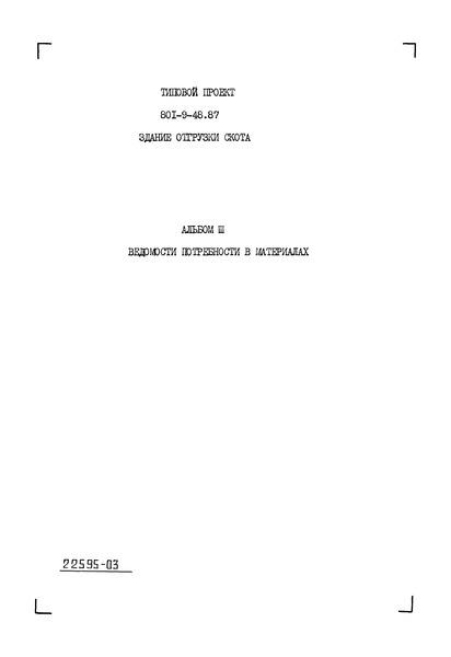 Типовой проект 801-9-48.87 Альбом III. Ведомости потребности в материалах