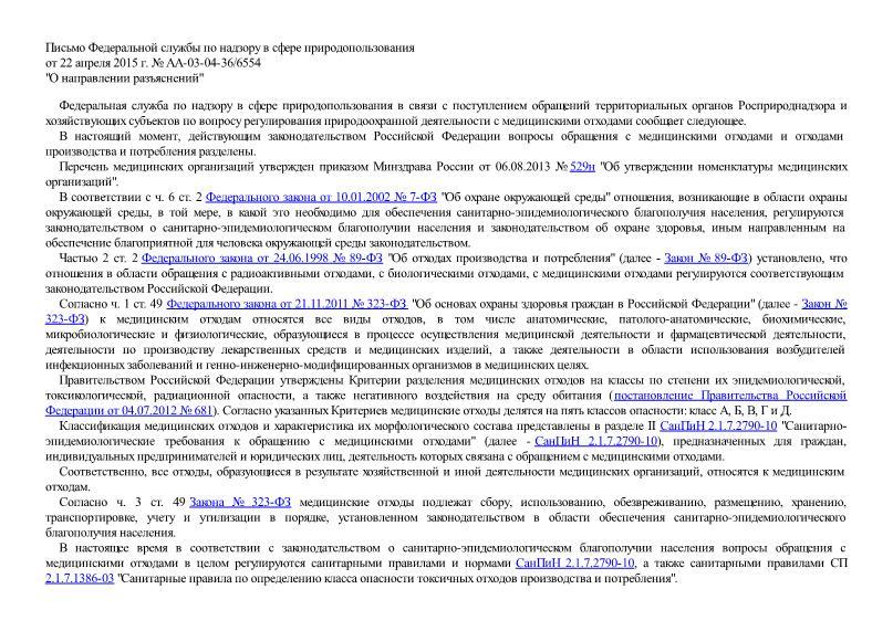 Письмо АА-03-04-36/6554 О направлении разъяснений