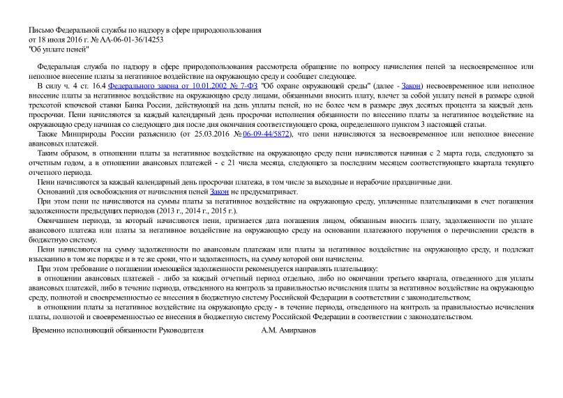 Письмо АА-06-01-36/14253 Об уплате пеней