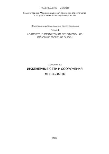 МРР 4.2.02-18 Инженерные сети и сооружения