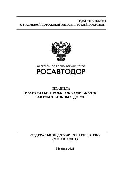 ОДМ 218.3.110-2019 Правила разработки проектов содержания автомобильных дорог