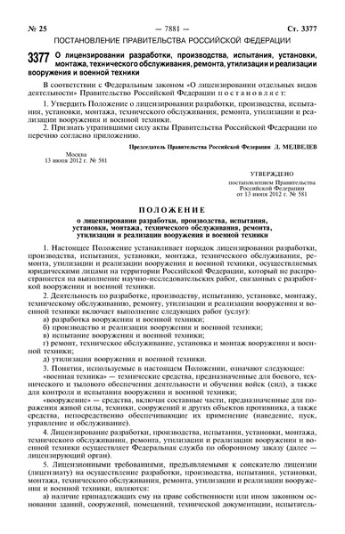 Постановление 581 Положение о лицензировании разработки, производства, испытания, установки, монтажа, технического обслуживания, ремонта, утилизации и реализации вооружения и военной техники