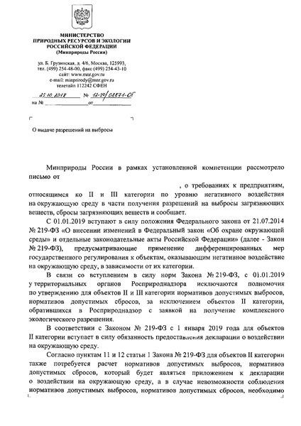Письмо 12-50/08871-ОГ О выдаче разрешений на выбросы