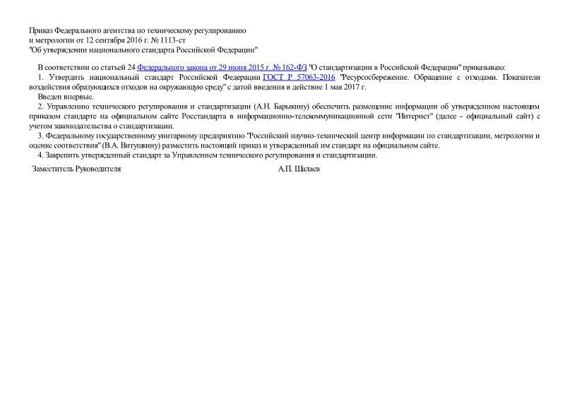 Приказ 1113-ст Об утверждении национального стандарта Российской Федерации