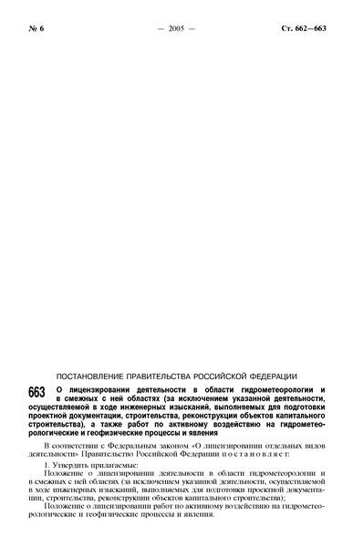 Постановление 1216 О лицензировании деятельности в области гидрометеорологии и в смежных с ней областях (за исключением указанной деятельности, осуществляемой в ходе инженерных изысканий, выполняемых для подготовки проектной документации, строительства, реконструкции объектов капитального строительства), а также работ по активному воздействию на гидрометеорологические и геофизические процессы и явления